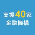 支援40家金融機構