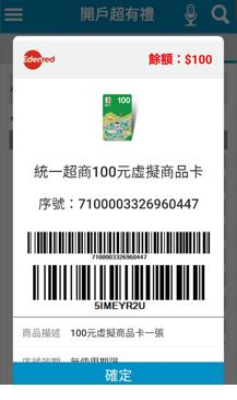 7-11 card